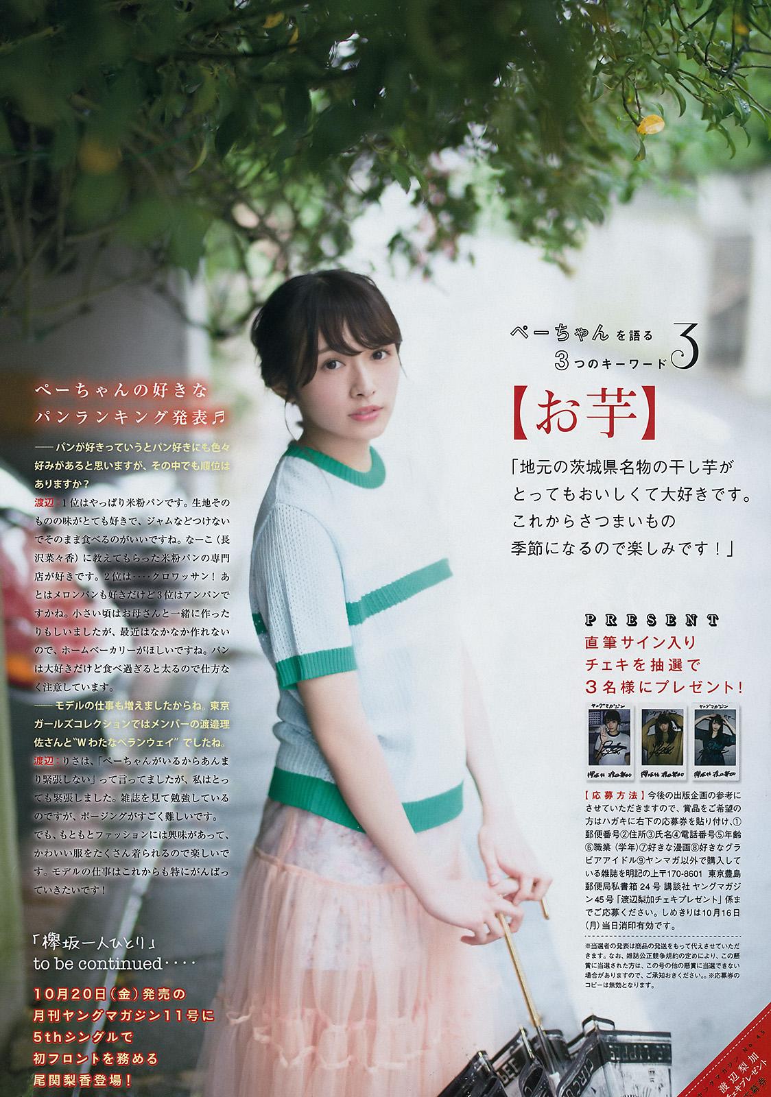 欅坂46渡辺梨加の写真集水着グラビア&アイコラエロ画像97枚・43枚目の画像