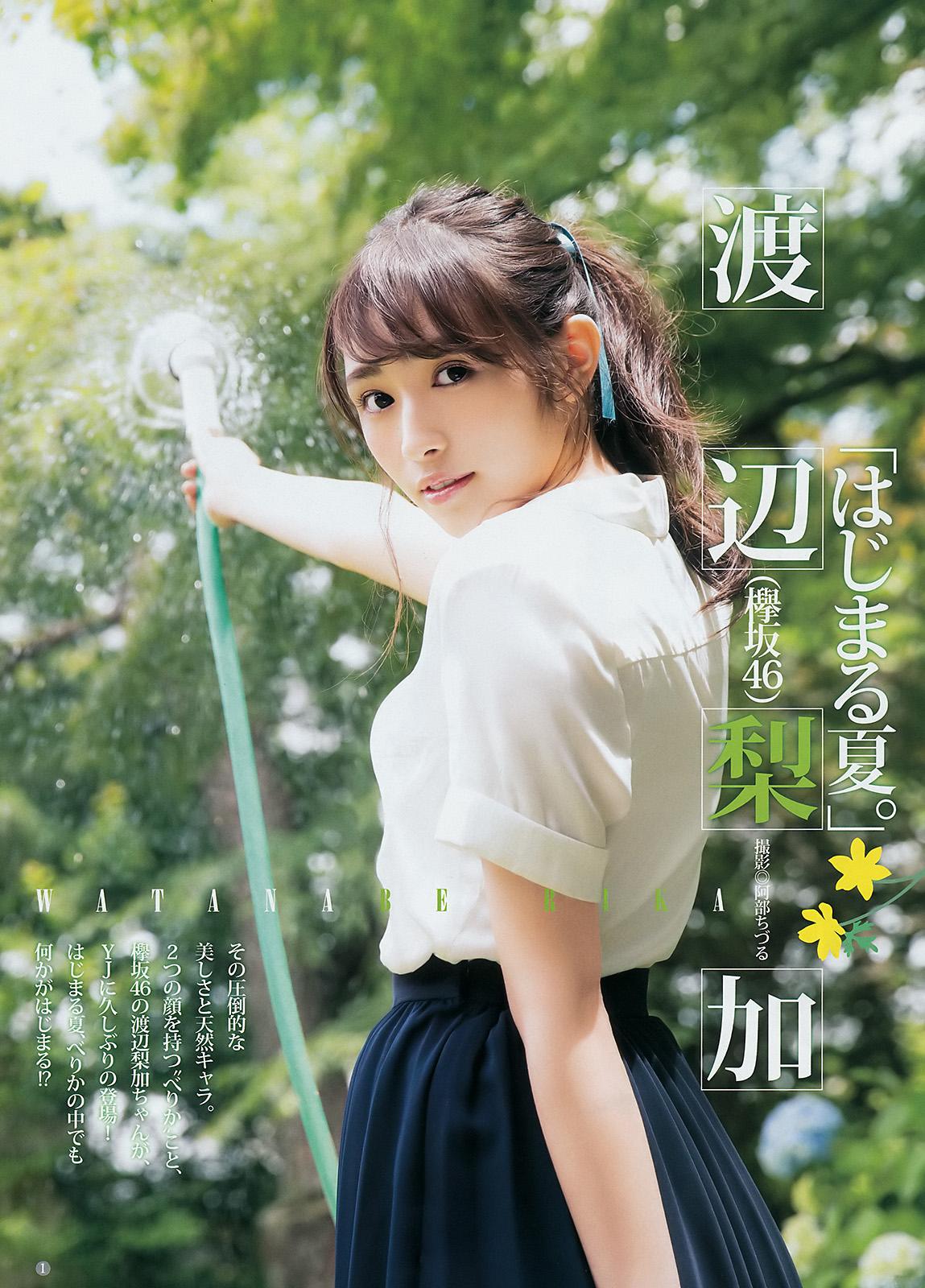 欅坂46渡辺梨加の写真集水着グラビア&アイコラエロ画像97枚・54枚目の画像