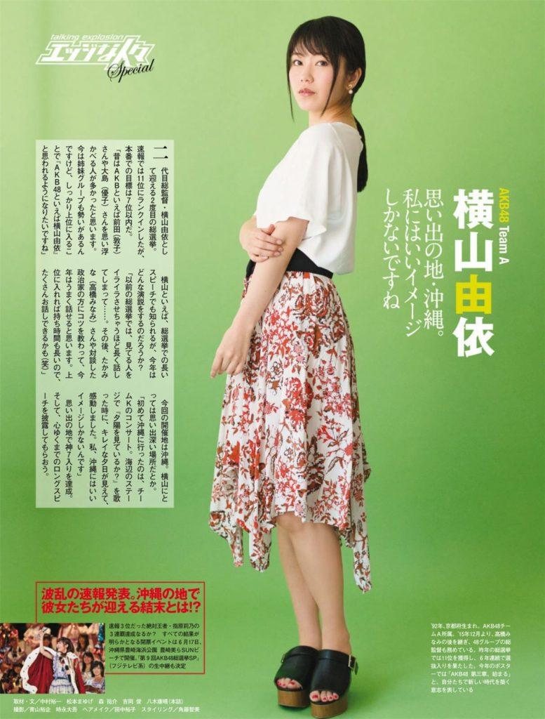ハミ乳最高~!横山由依(24)の最新エロ画像48枚・39枚目の画像