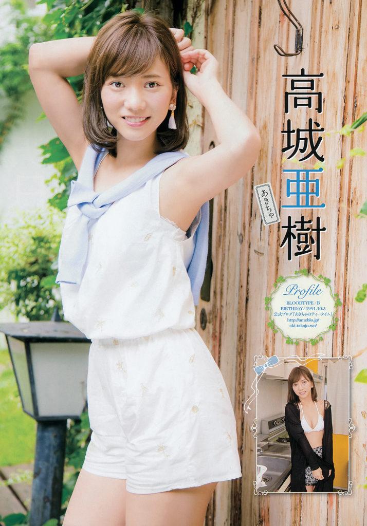 ヌード解禁!元AKB48高城亜樹(26)の抜けるグラビア画像60枚・51枚目の画像