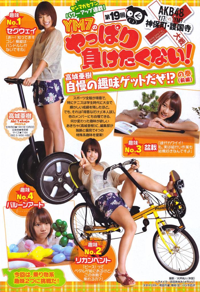 ヌード解禁!元AKB48高城亜樹(26)の抜けるグラビア画像60枚・59枚目の画像