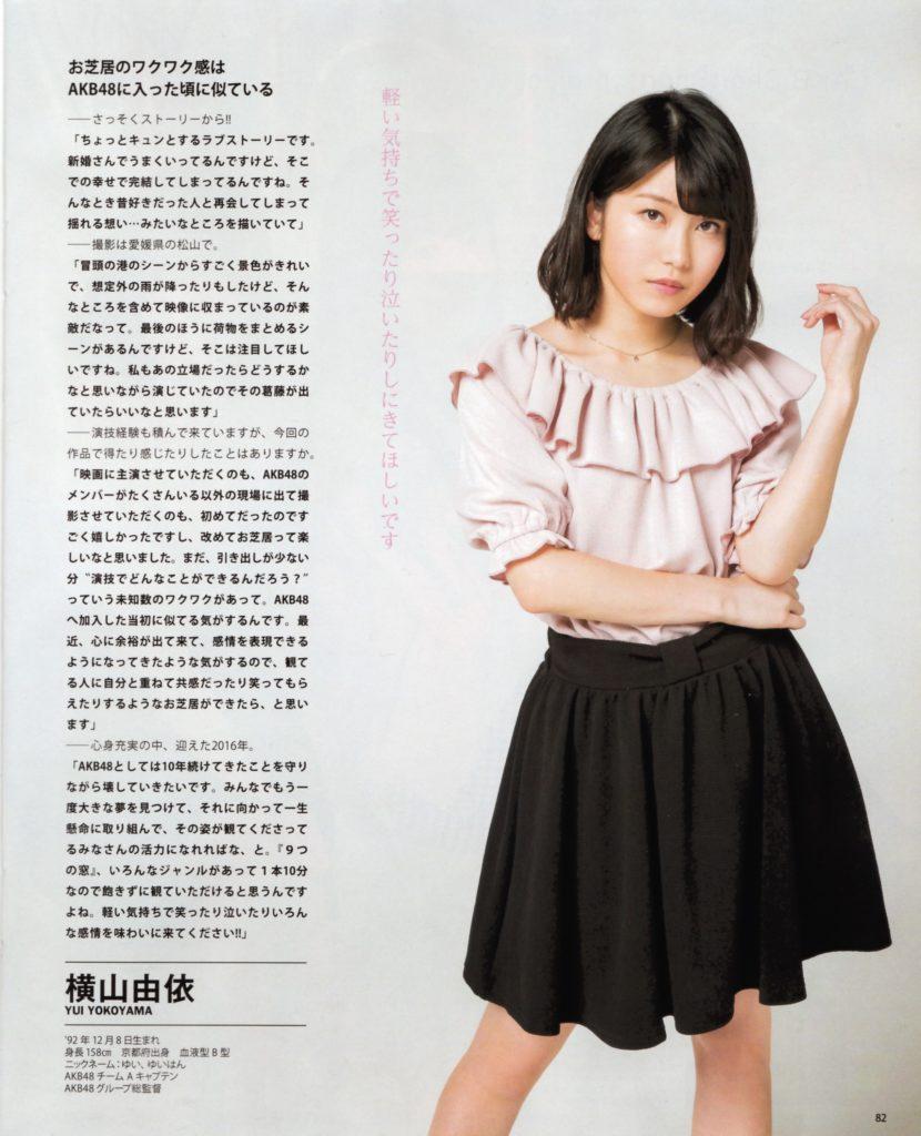 ハミ乳最高~!横山由依(24)の最新エロ画像48枚・44枚目の画像