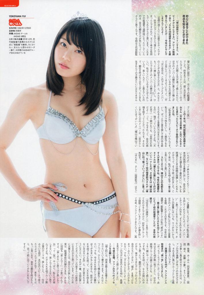 ハミ乳最高~!横山由依(24)の最新エロ画像48枚・46枚目の画像