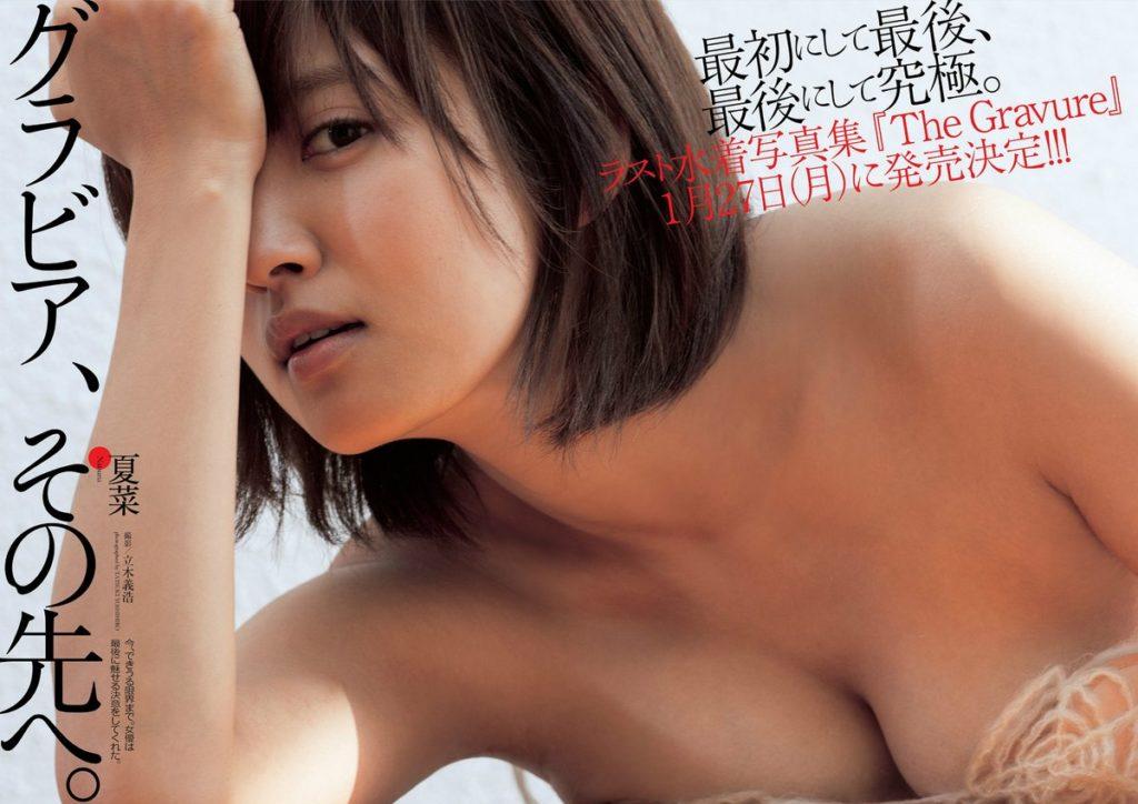 夏菜(28)セックス解禁ヌード濡れ場&グラビアエロ画像163枚・146枚目の画像