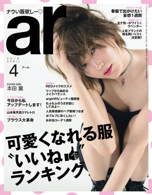 本田翼(24)SEXしまくりアイコラヌード&濡れ場エロ画像73枚・59枚目の画像