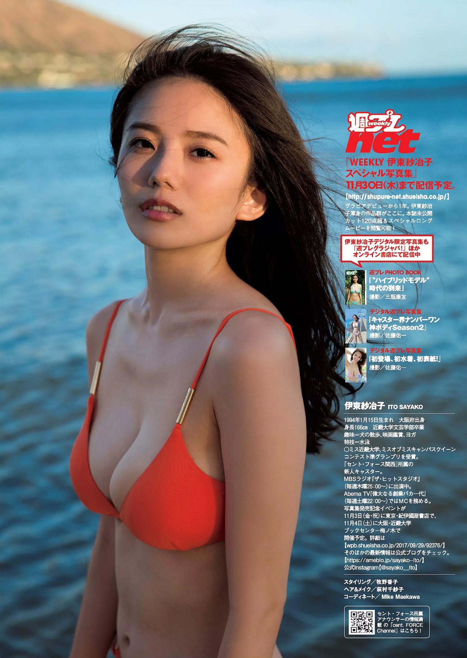 伊東紗冶子(23)Gカップキャスターの水着グラビア画像128枚・98枚目の画像