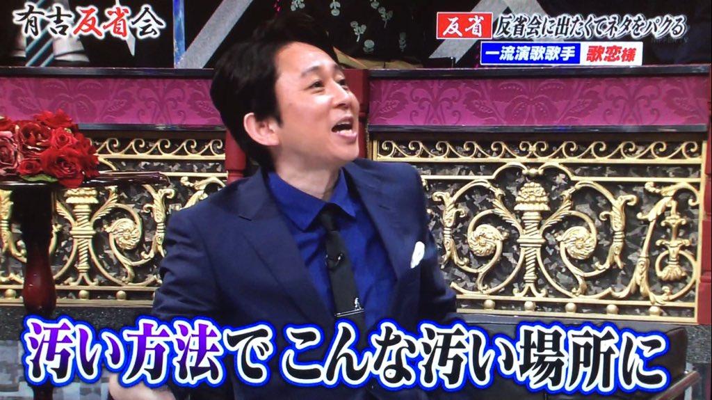 歌恋(24)巨乳演歌歌手の有吉反省会エロキャプ画像33枚・11枚目の画像