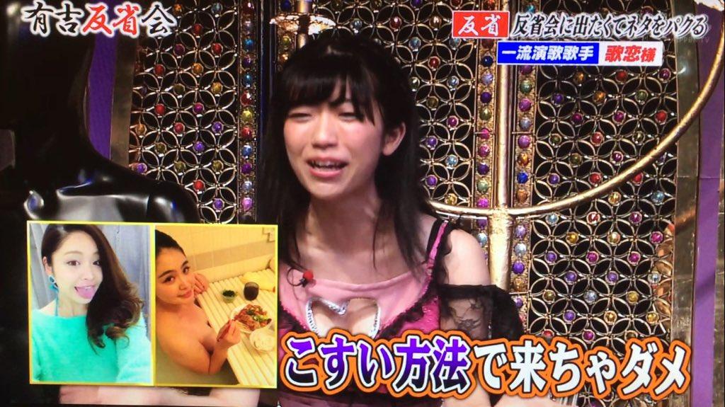 歌恋(24)巨乳演歌歌手の有吉反省会エロキャプ画像33枚・13枚目の画像