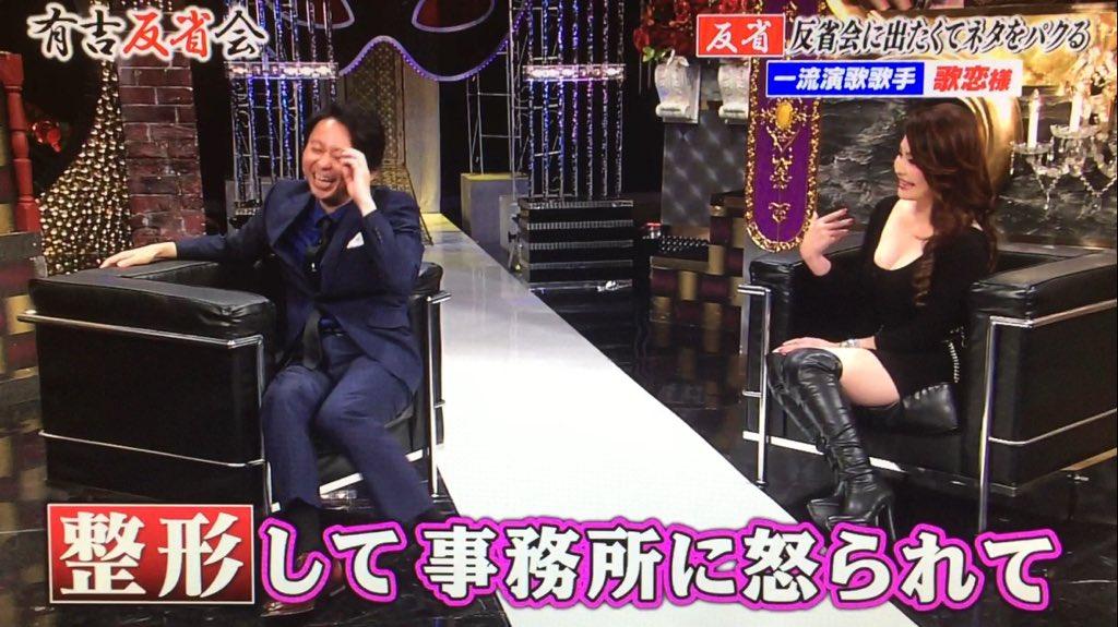 歌恋(24)巨乳演歌歌手の有吉反省会エロキャプ画像33枚・14枚目の画像