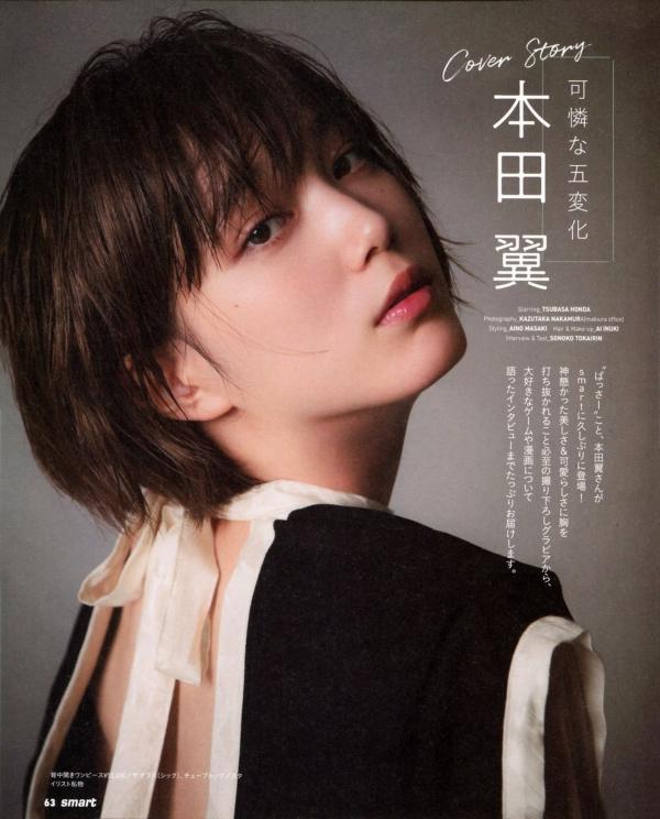 本田翼(24)SEXしまくりアイコラヌード&濡れ場エロ画像73枚・75枚目の画像