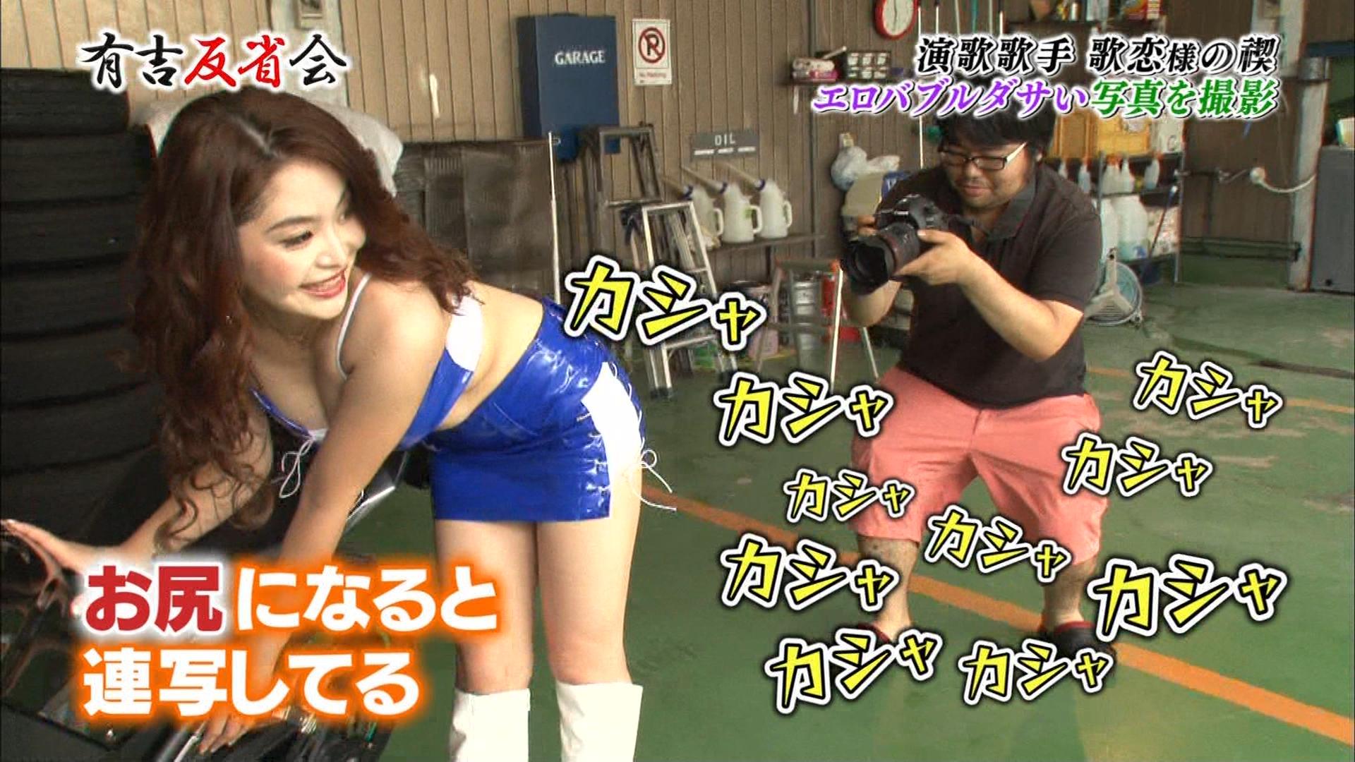 歌恋(24)巨乳演歌歌手の有吉反省会エロキャプ画像33枚・20枚目の画像