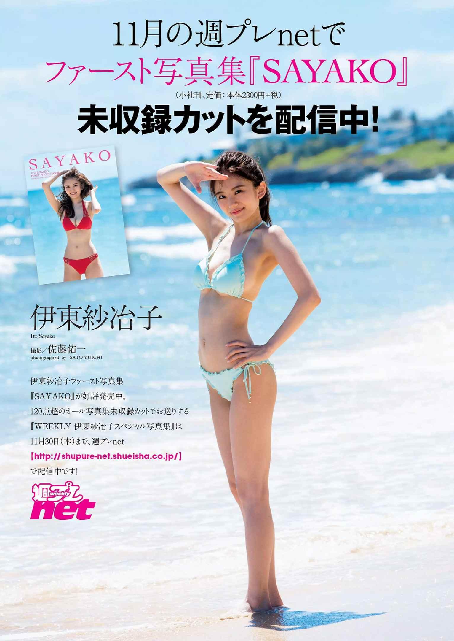 伊東紗冶子(23)Gカップキャスターの水着グラビア画像128枚・107枚目の画像