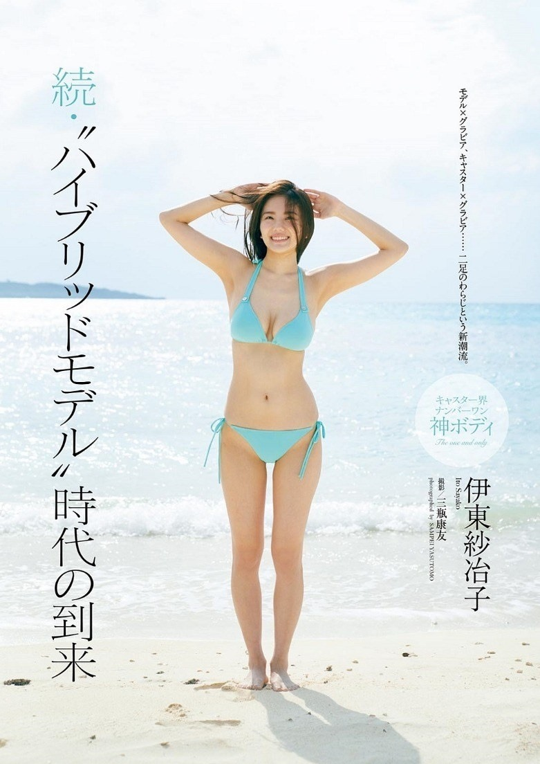 伊東紗冶子(23)Gカップキャスターの水着グラビア画像128枚・111枚目の画像