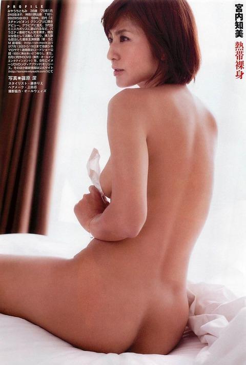 元ミニスカポリス宮内知美(42)のマタニティヌードエロ画像74枚・9枚目の画像