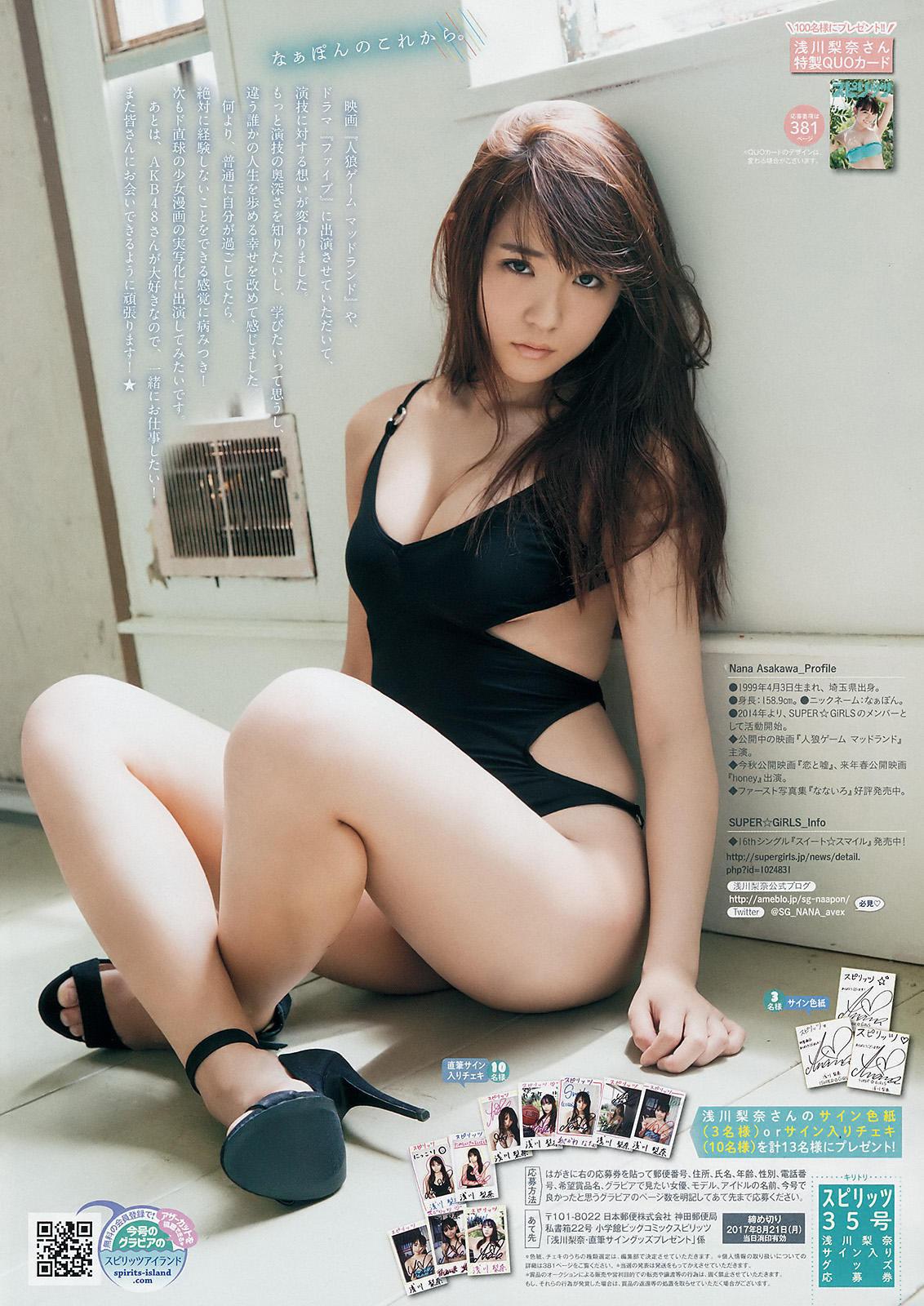 浅川梨奈(18)の最新写真集グラビア等!抜けるエロ画像170枚・52枚目の画像