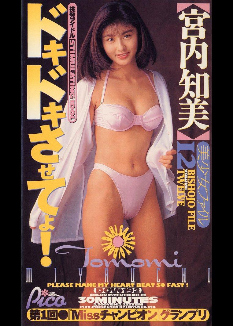 元ミニスカポリス宮内知美(42)のマタニティヌードエロ画像74枚・58枚目の画像