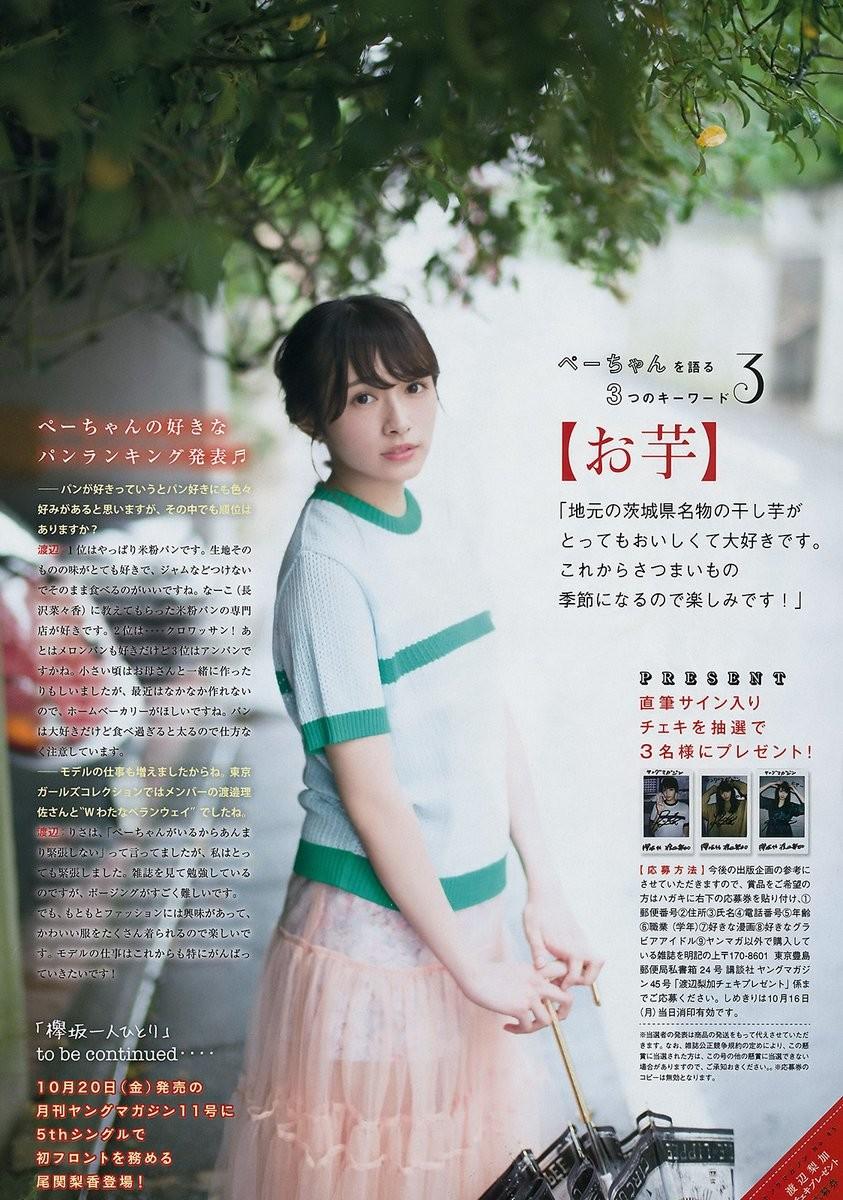 欅坂46渡辺梨加の写真集水着グラビア&アイコラエロ画像97枚・6枚目の画像