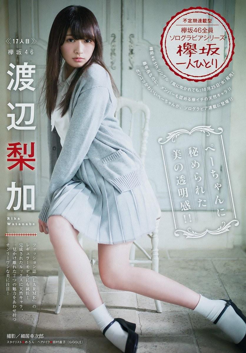 欅坂46渡辺梨加の写真集水着グラビア&アイコラエロ画像97枚・8枚目の画像