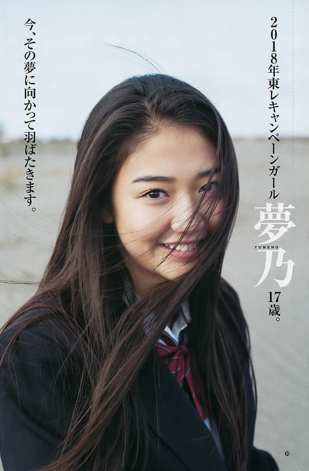 東レ水着キャンギャル夢乃(17)の水着グラビア画像40枚・9枚目の画像