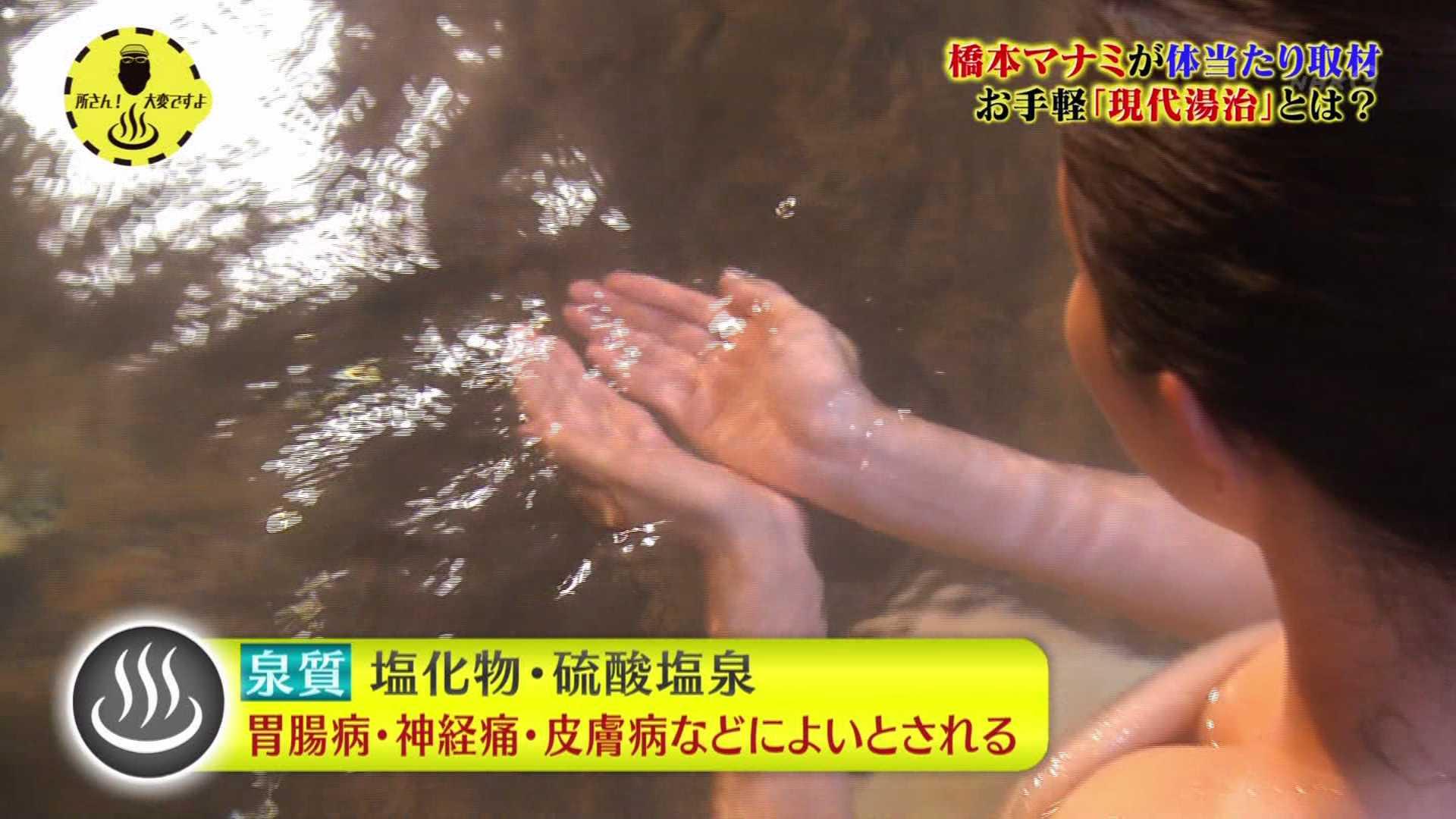 『所さん!大変ですよ』の入浴エロキャプ画像その9