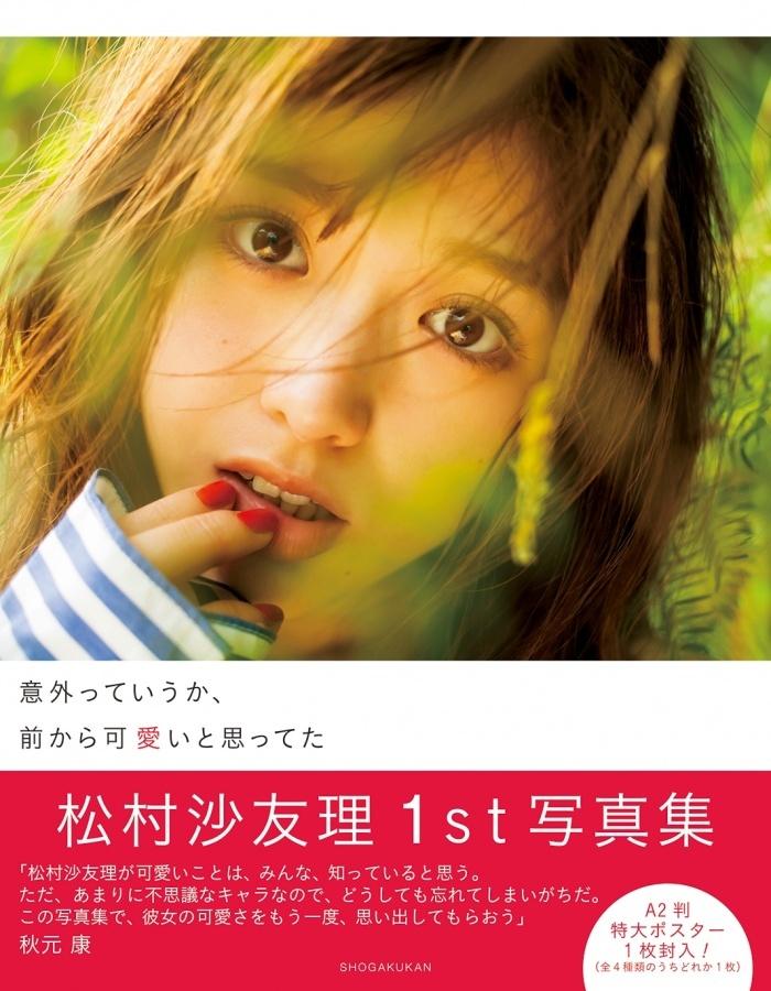 乃木坂46松村沙友理(25)写真集の抜ける下着姿エロ画像130枚・19枚目の画像