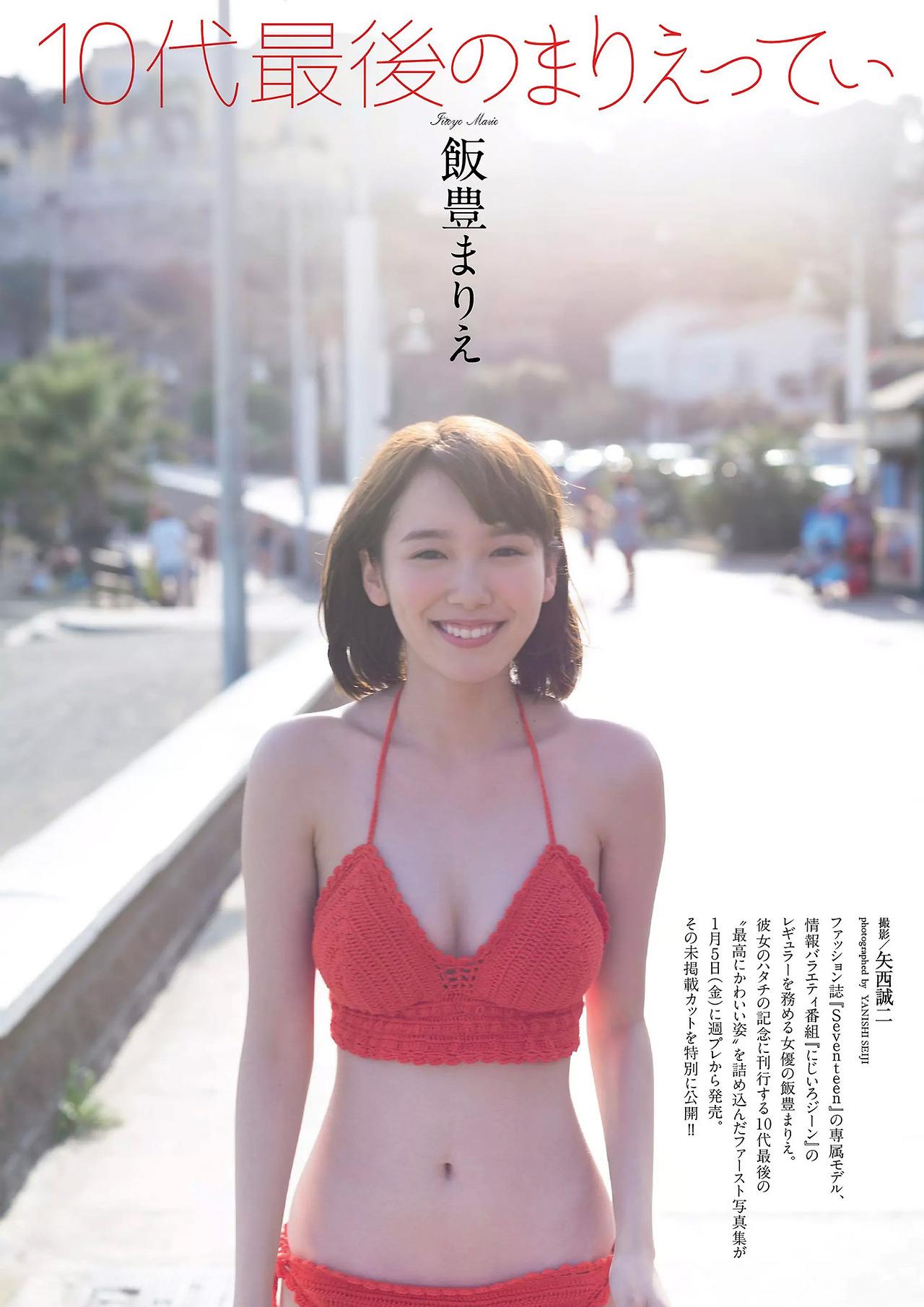 飯豊まりえ(20)写真集の水着・下着姿のエロ画像100枚・26枚目の画像