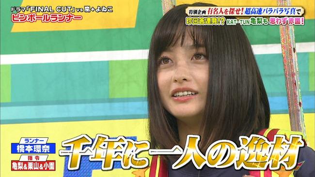 橋本環奈のVS嵐エロ画像006