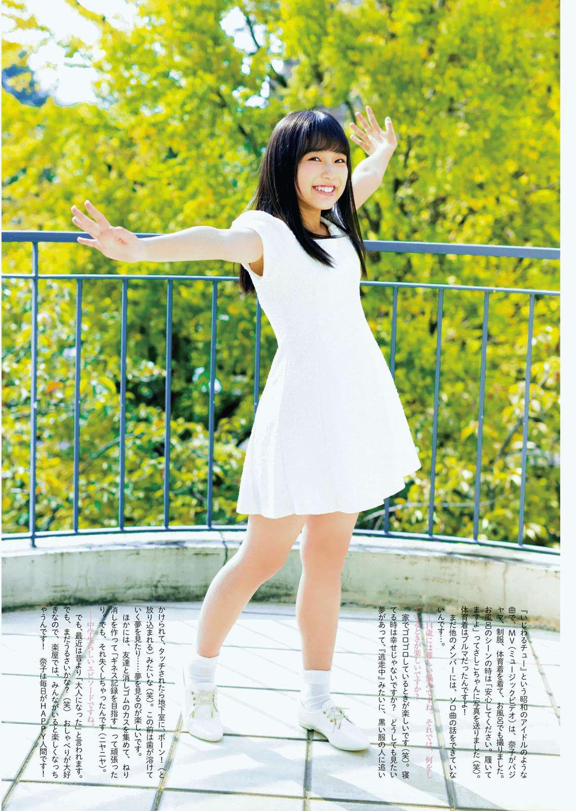 HKT48矢吹奈子(16)の胸チラ、水着グラビアエロ画像34枚・8枚目の画像