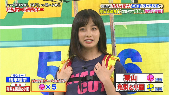 橋本環奈のVS嵐エロ画像010