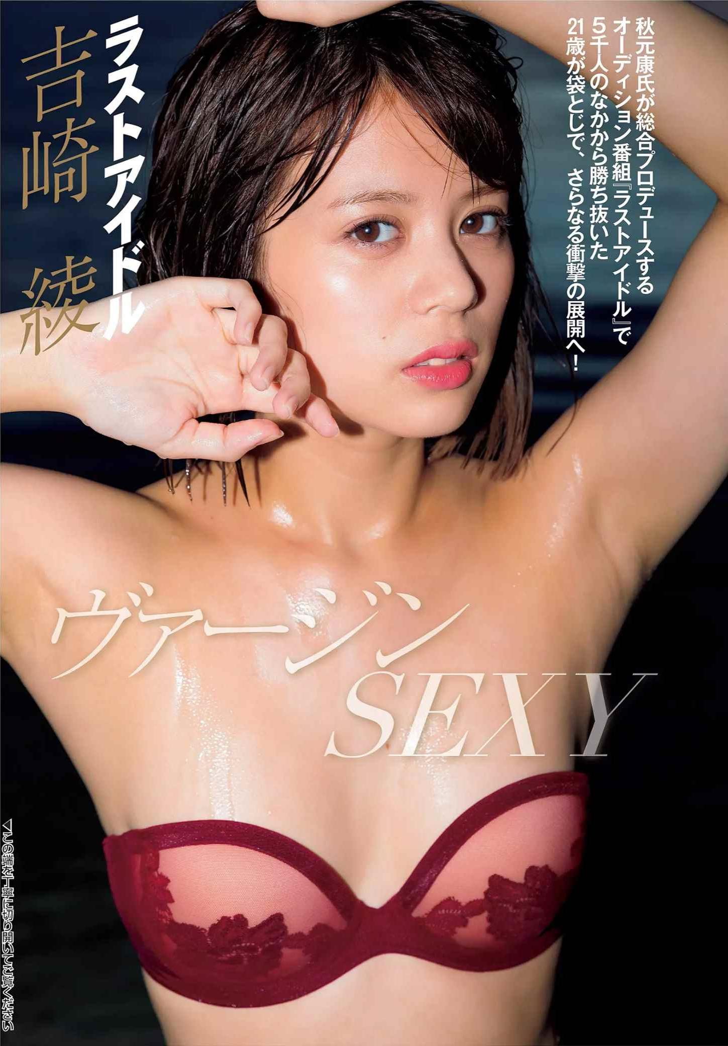 ラストアイドル吉崎綾(21)の全裸ヌードグラビア画像185枚・19枚目の画像