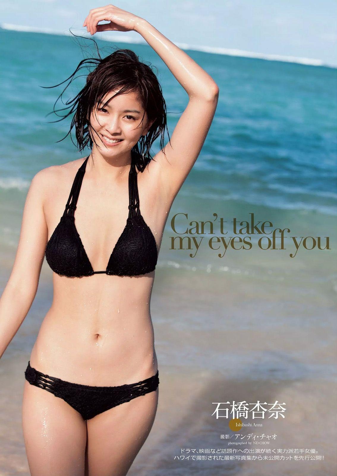 石橋杏奈(25)の最新写真集の水着姿も拝めるエロ画像53枚・13枚目の画像