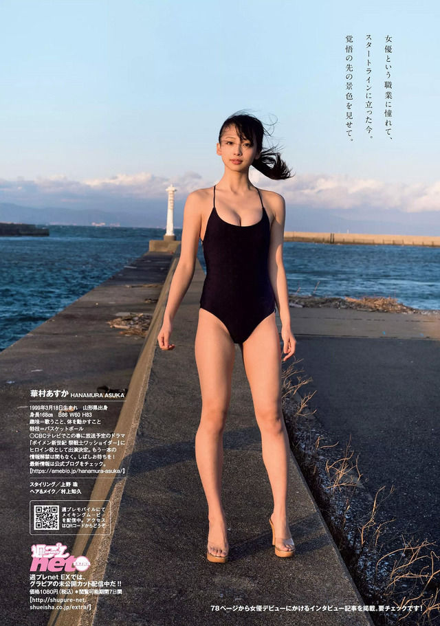 華村あすか(19)の抜ける水着グラビア画像75枚・11枚目の画像