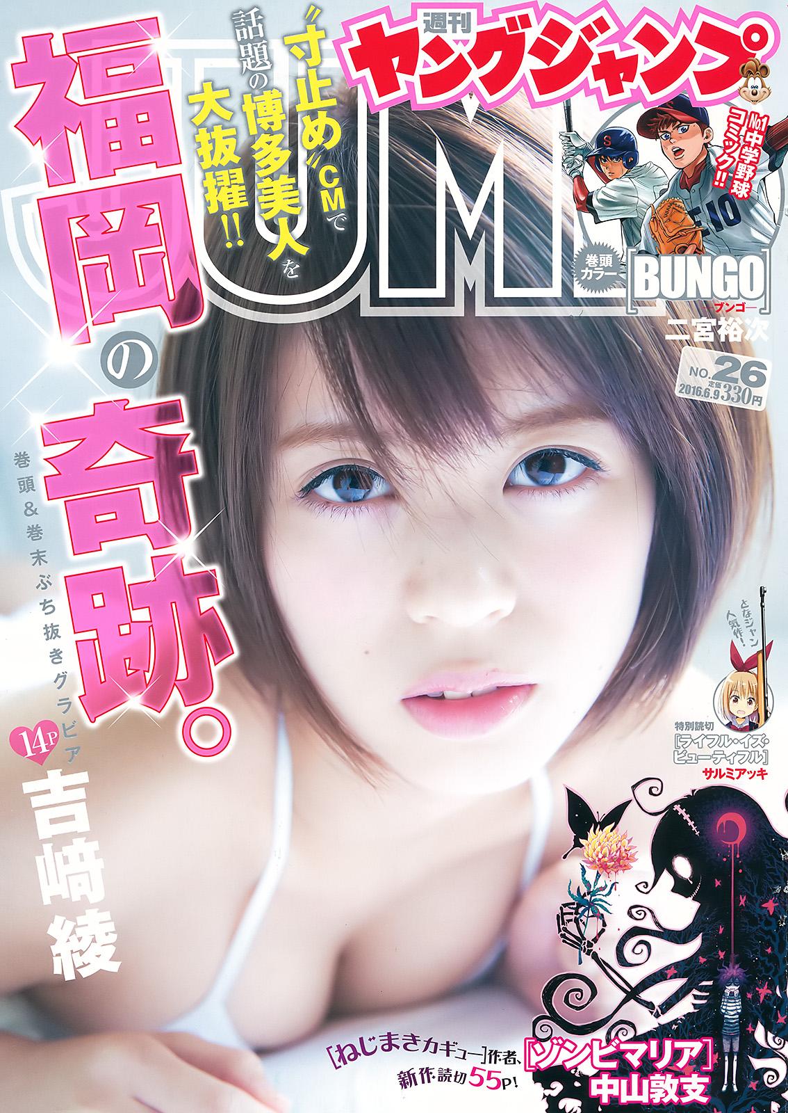 ラストアイドル吉崎綾(21)の全裸ヌードグラビア画像185枚・112枚目の画像