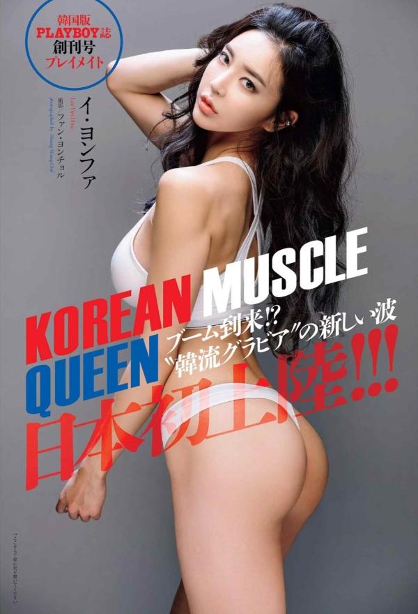 イ・ヨンファの韓流ヌードグラビア画像70枚・3枚目の画像