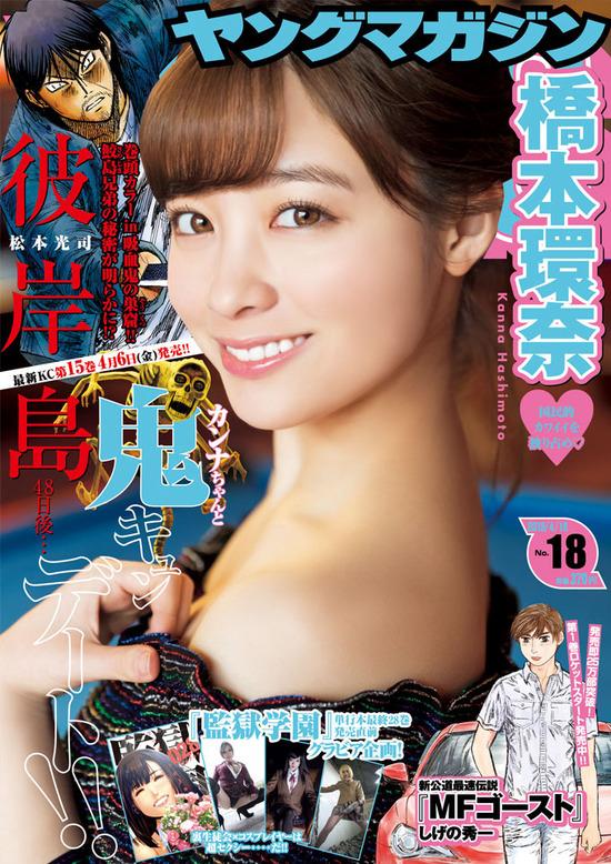 橋本環奈の週刊誌のグラビアエロ画像023