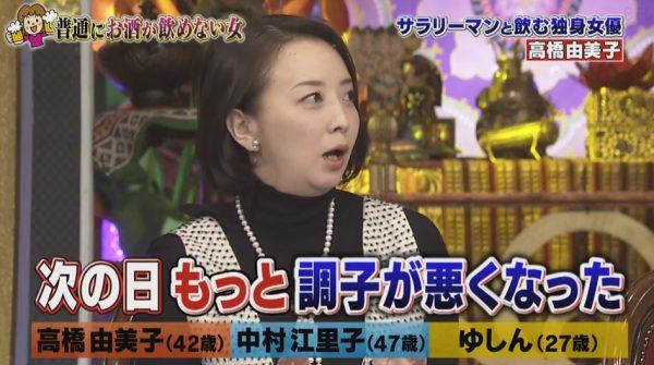 高橋由美子の熟女グラビアエロ画像008