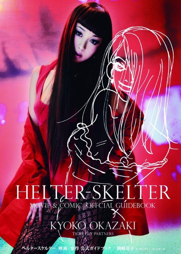 沢尻エリカの『ヘルタースケルター』のヌード画像15