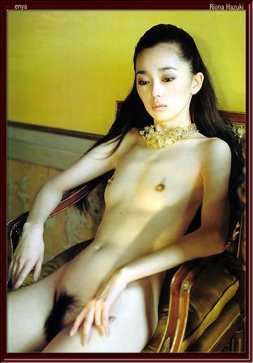 葉月里緒奈の剛毛マン毛のヘアヌード画像