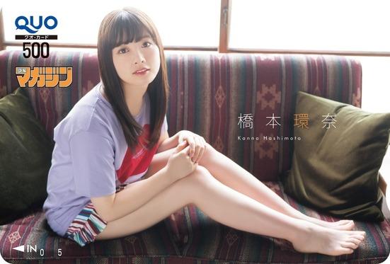 橋本環奈の週刊誌のグラビアエロ画像014
