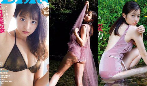 今田美桜エロ画像