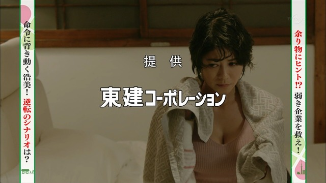 真木よう子の風呂上がり胸チラエロ画像001