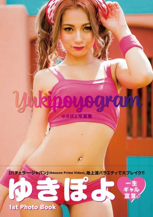 ゆきぽよの写真集『Yukipoyogram ゆきぽよ写真集』エロ画像012