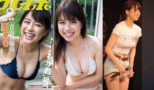 脇田穂乃香(16)のJKのGカップが拝める水着グラビア画像30枚