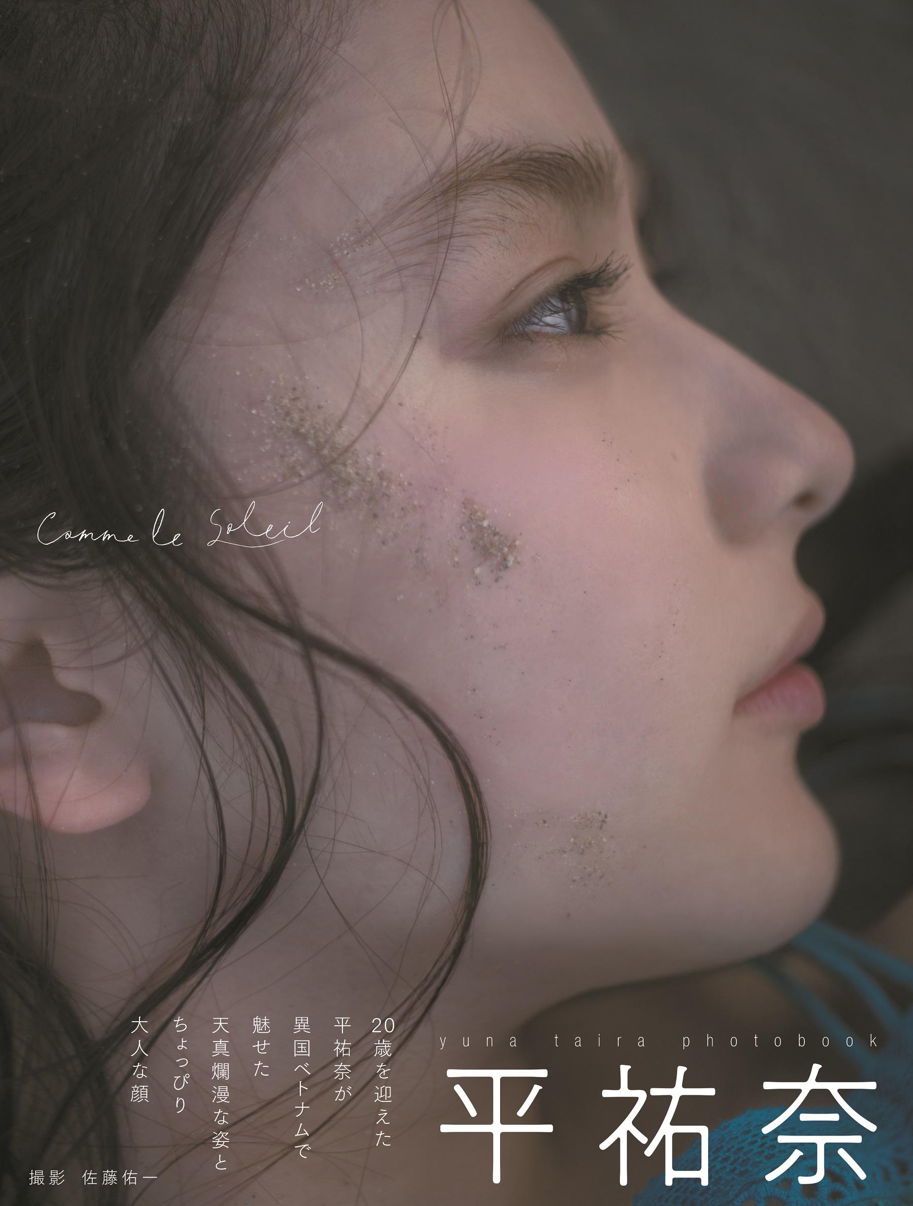 平祐奈の写真集のグラビアエロ画像001