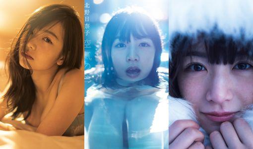 北野日奈子エロ画像