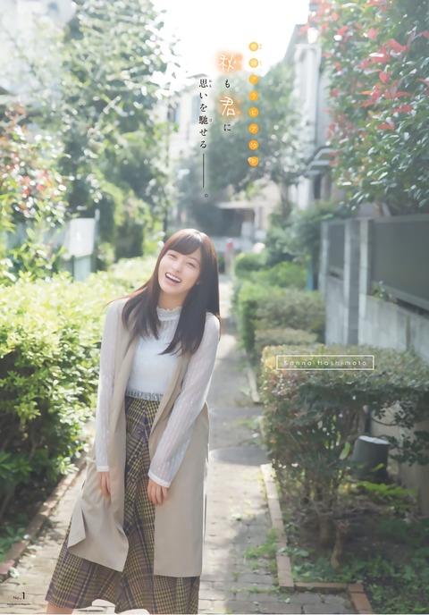 橋本環奈の週刊誌のグラビアエロ画像003