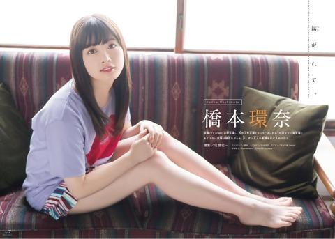 橋本環奈の週刊誌のグラビアエロ画像004