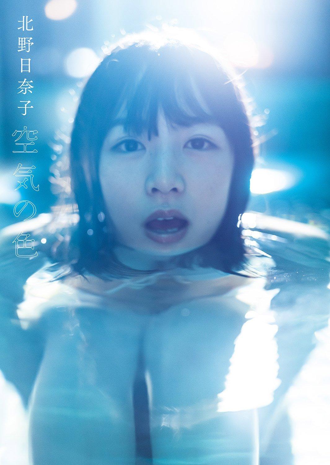 北野日奈子(22)の水着・下着姿の写真集エ□画像25枚