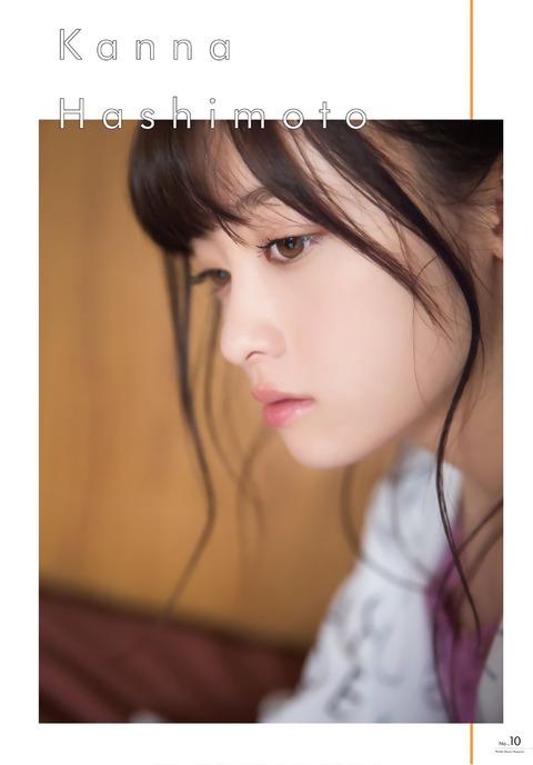 橋本環奈の週刊誌のグラビアエロ画像012