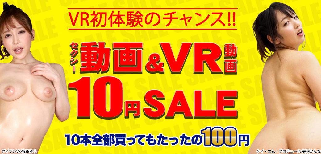 10円動画エロ画像